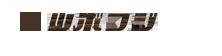 インテリア家具・オーダー家具屋|ツボフジ